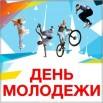 den-molodezhi-foto-kartinka.jpg