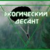 Логотип-эмблема_команды_Экологический_десант_2017_год.jpg